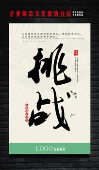 企业文化励志标语挑战创意海报设计