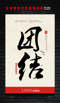 企业文化励志标语团结创意海报设计