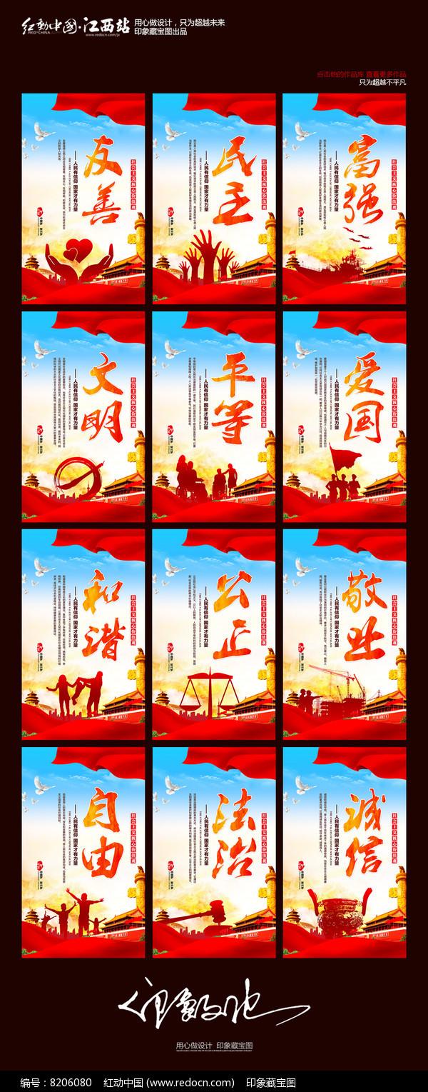 社会主义核心价值观宣传展板设计图片