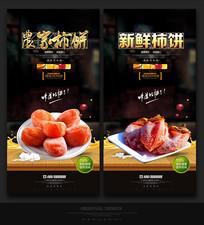 柿饼美食海报设计
