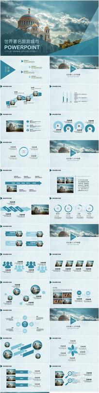 世界名著游旅行出国留学PPT模板