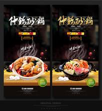 什锦砂锅美食海报设计
