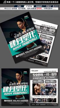 时尚炫彩健身房宣传单页设计