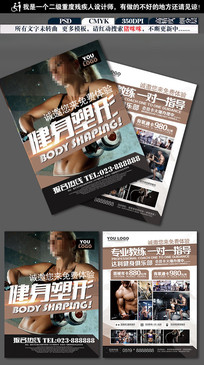 时尚健身运动力量健美宣传单