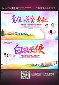 时尚梦幻512护士节宣传海报设计