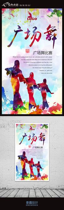 水彩广场舞宣传海报设计