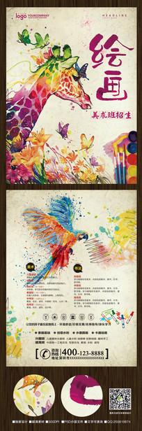 水彩绘画美术班招生宣传单