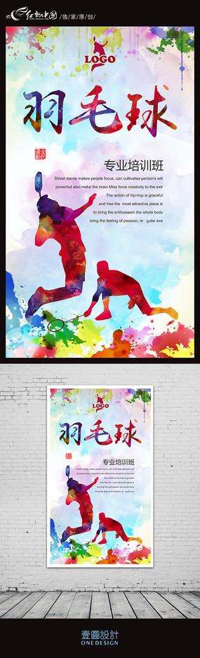 水彩羽毛球宣传海报设计