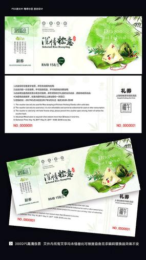 水彩中国风端午节粽子礼品代金券