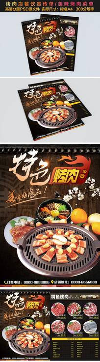 特色韩式烤肉宣宣传单