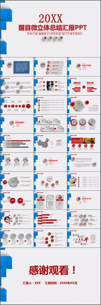 微立体年终总结新年工作计划PPT模板