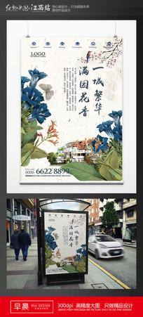 唯美大气四季花都地产广告海报