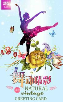 舞蹈培训班促销海报