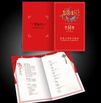 喜庆春节晚会节目单设计