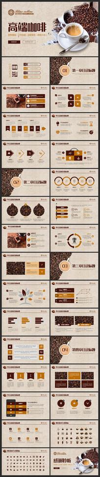 休闲下午茶美味咖啡厅介绍咖啡介绍PPT