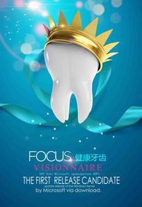 牙齿口腔保健海报