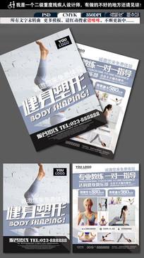 瑜伽养生馆宣传广告设计模板