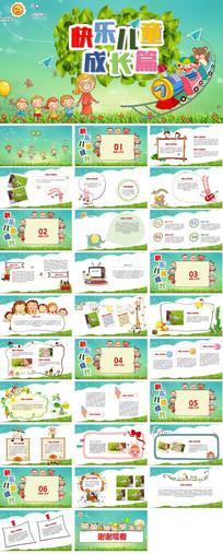幼儿教育卡通儿童幼儿成长手册可编辑ppt模板