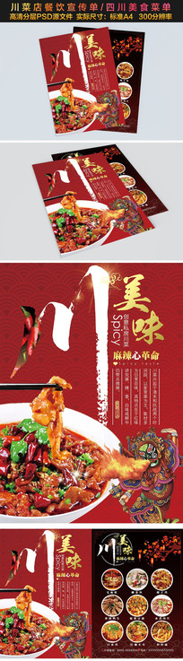 中国风川菜餐厅彩页宣传单