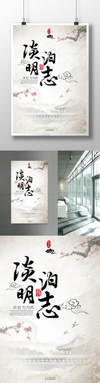 中国风淡泊明志企业文化海报