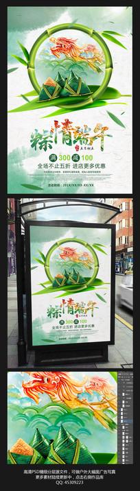 中国风端午节粽情端午促销海报