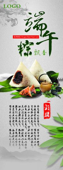 中国风端午粽飘香PSD展架