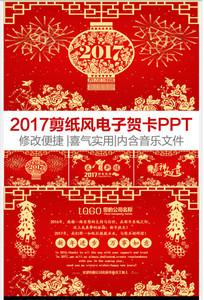 中国风剪纸2017年新年电子贺卡PPT
