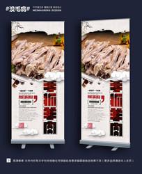 中国风手抓羊肉美食展架