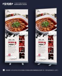 中国风水煮肉片美食展架