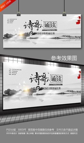 中国风校园诗歌朗诵比赛背景设计