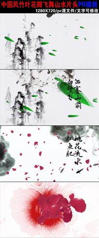 中国风竹叶花瓣水墨鱼片头pr模板