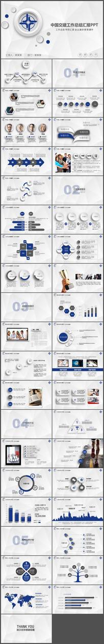 中国交建总结报告PPT模板