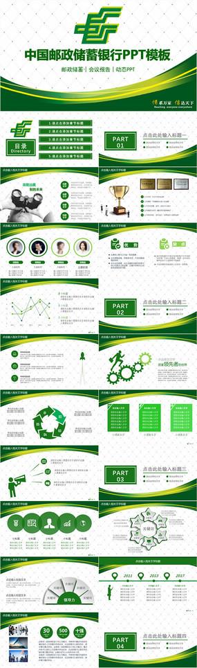 中国邮政储蓄银行邮局动态PPT模板 pptx