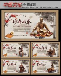 中医文化古典中国风展板设计