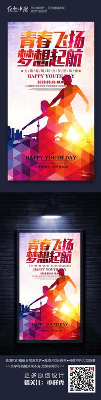 最新青春梦想校园励志海报