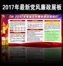 2017党风廉政建设宣传展板
