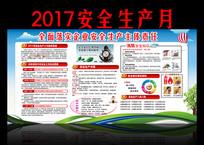 2017年安全生产月安全展板