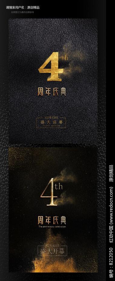 4周年庆海报图片