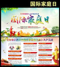 512国际家庭日户外活动背景设计
