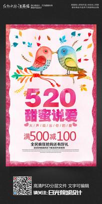 520甜蜜说爱情人节宣传海报