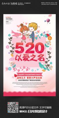 520以爱之名情人节宣传海报