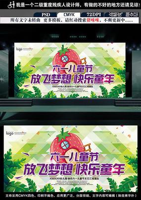 61儿童节快乐你做主儿童节活动海报