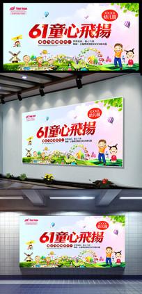 61童心飞扬儿童节活动海报展板 PSD