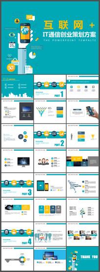 扁平化IT通信创业策划方案ppt模板