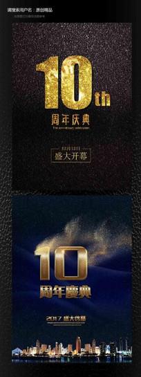 创意地产10周年庆海报设计