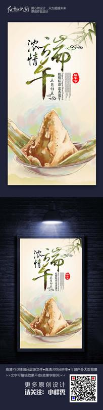 创意手绘端午节粽子活动海报素材