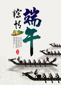 端午节简约宣传海报