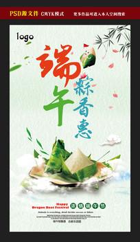 端午节粽香惠促销海报
