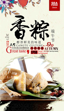 端午香粽海报