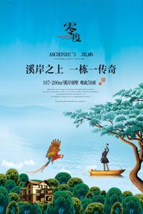 房地产湖景海报